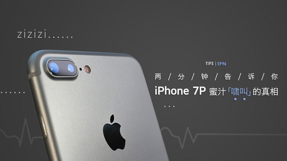 两分钟告诉你 iPhone 7P 蜜汁「啸叫」的真相