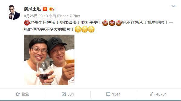前后生日的黄渤和刘亦菲,一个被夸成小表情,一仙女包图绿被盗图片