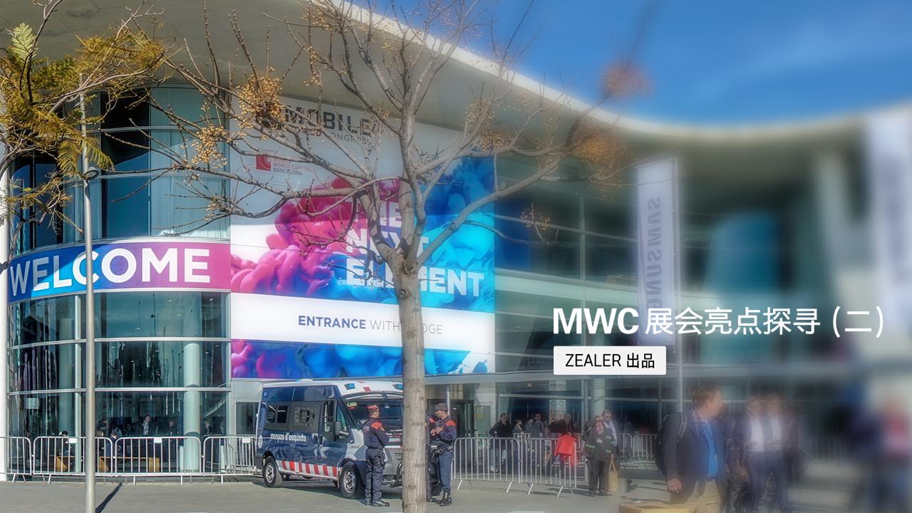 MWC 最后一日 各种黑科技吸引眼球