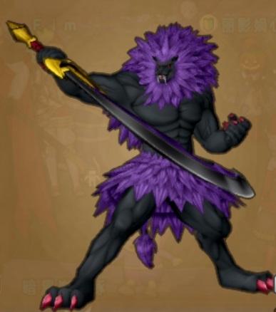 紫狮鬼巴依罗泽奥.jpg