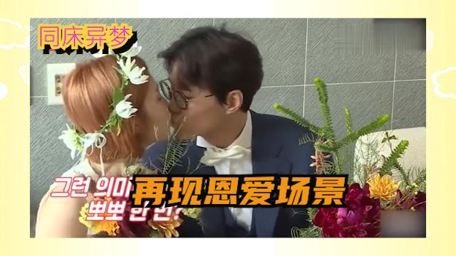 同床异梦:韩国夫妻重现结婚场景,真浪漫.