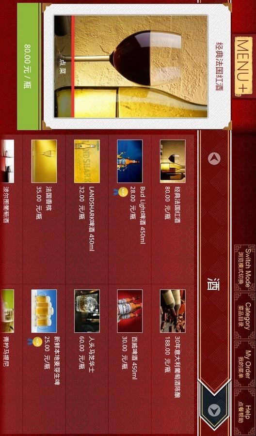 menu  电子菜谱(来自:)