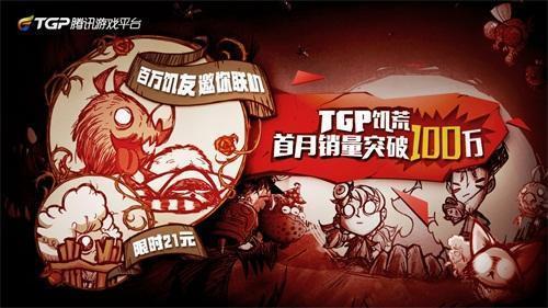 TGP饥荒首月破百万 打开国内单机发行新局面.jpg