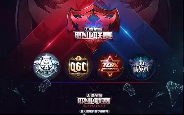 《王者荣耀》职业联赛9月17日开战