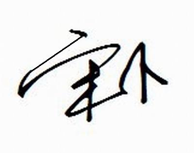 宋卜艺术签名怎么写
