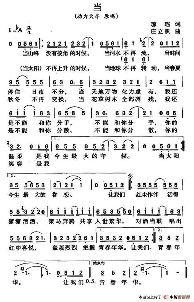 妹妹坐船头歌词曲谱-我想问一下谁有歌谱,当动力火车演唱这首老歌是电视剧还珠格格第
