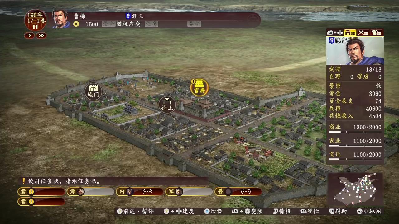 XboxOne国行《三国志13》简体中文版评测 (11).jpg