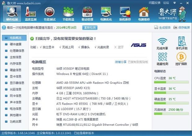 华硕x550dp笔记本电脑怎么提高cf的fps