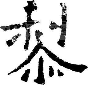 黎-中华姓氏图片