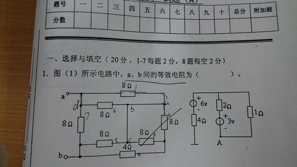 电工学试题 求等效电阻