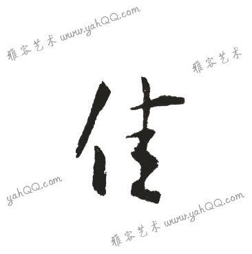 各种书法字体大全名称_佳的书法字体出自王凝之 书法字典查询佳 名字