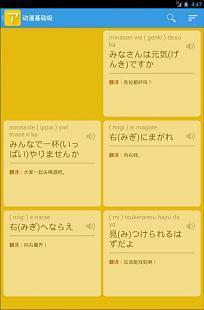 动漫日语随身学截图9