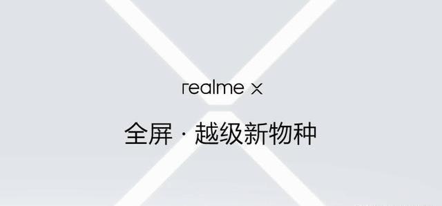 realme官方宣布开放BL解锁