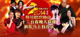 2014春节联欢晚会
