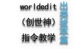 我的世界——插件教学worldedit2.jpg