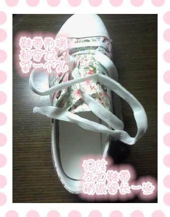 五个孔的鞋怎样系exo的鞋带?(系法)
