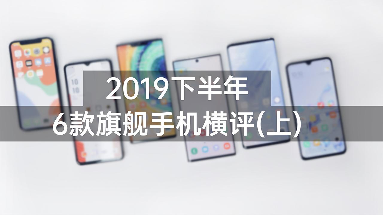 """2019 年下半年旗舰机横评(上):究竟哪个更能""""打"""""""