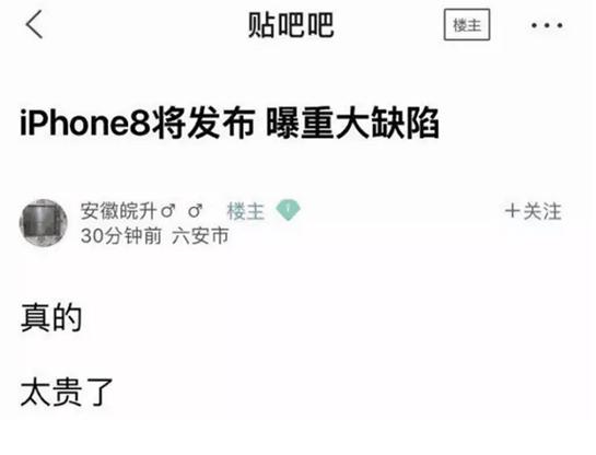 内部爆料!iphone8首发竟存在重大缺陷?