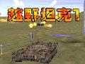 越野坦克1