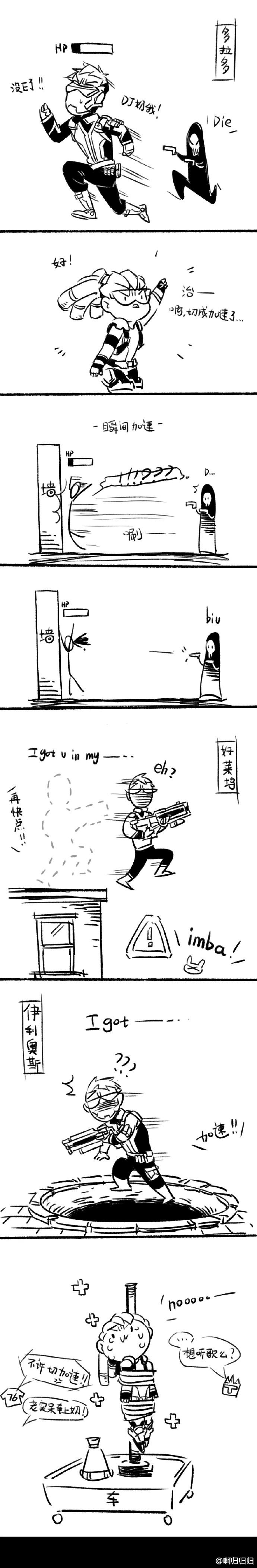 守望先锋搞笑漫画 (13).jpg