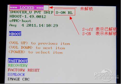 图6 未解锁的HTC G10手机HBoot界面