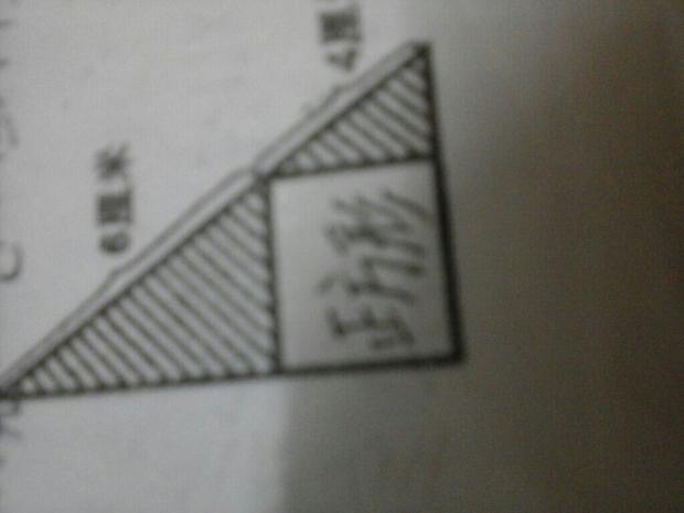 六年级数学思考题求阴影部分面积图片