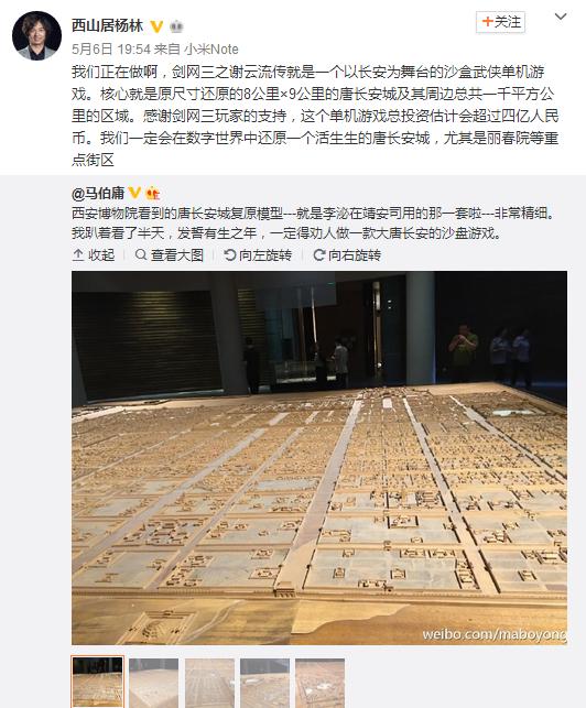 《剑侠情缘之谢云流传》投资超4亿