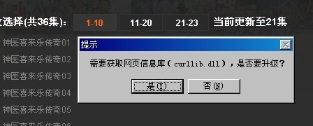 需要获取网页信息库(curlli.