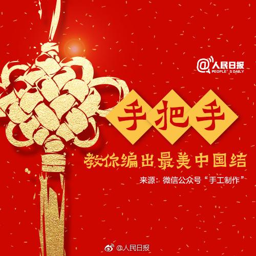 中国结的编法图解 手把手教你编出最美中国结