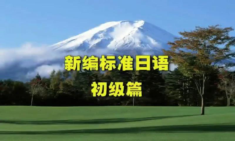 日语在线课堂截图1