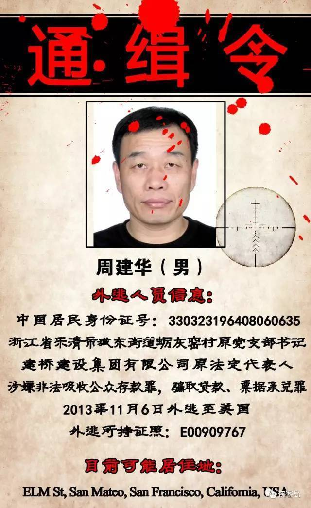 【转】北京时间      中国曝光22名外逃人员藏匿线索 多混迹于华人社区 - 妙康居士 - 妙康居士~晴樵雪读的博客