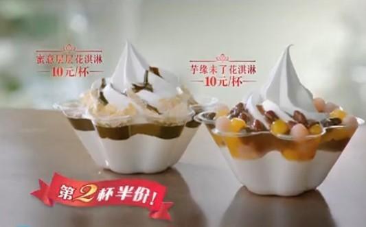 请问肯德基第二杯半价花淇淋依恋之花广告是什么歌