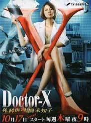 Doctor-X第二季
