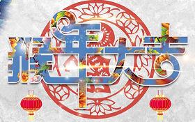 #新春有礼#写春联,赢好礼!