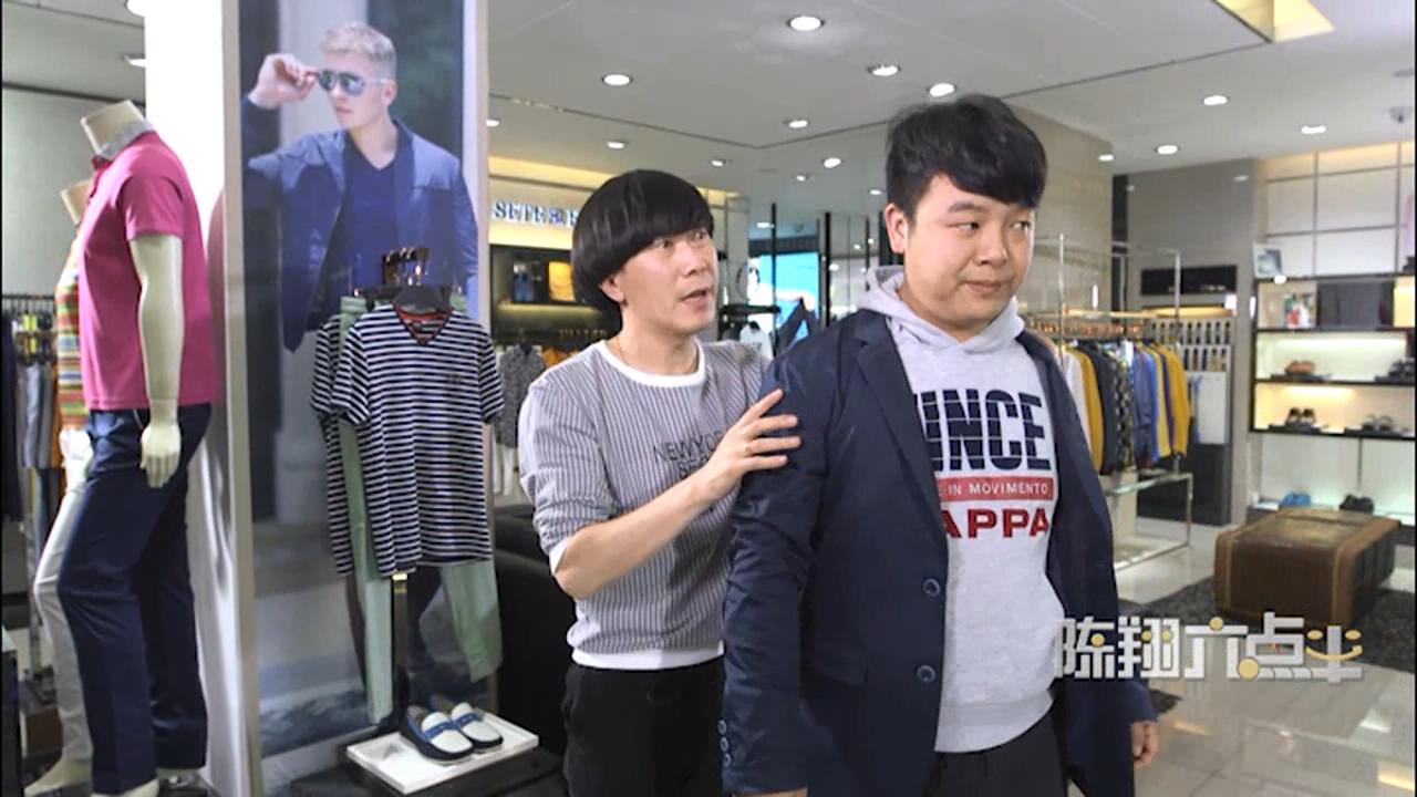 【陈翔六点半】站在时尚的浪尖上秀智商!