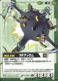 OMAX-03RFRF阿萨姆