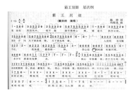 屠洪刚霸王别姬歌词曲谱