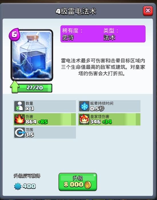 【皇室战争】冷门卡的应用:雷电法术1.jpg