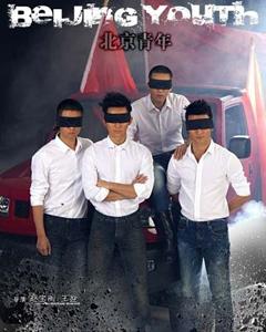 北京青年 (国产剧)