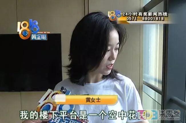 """温州女子花两百四十多万买""""空中花园"""",傻眼了"""
