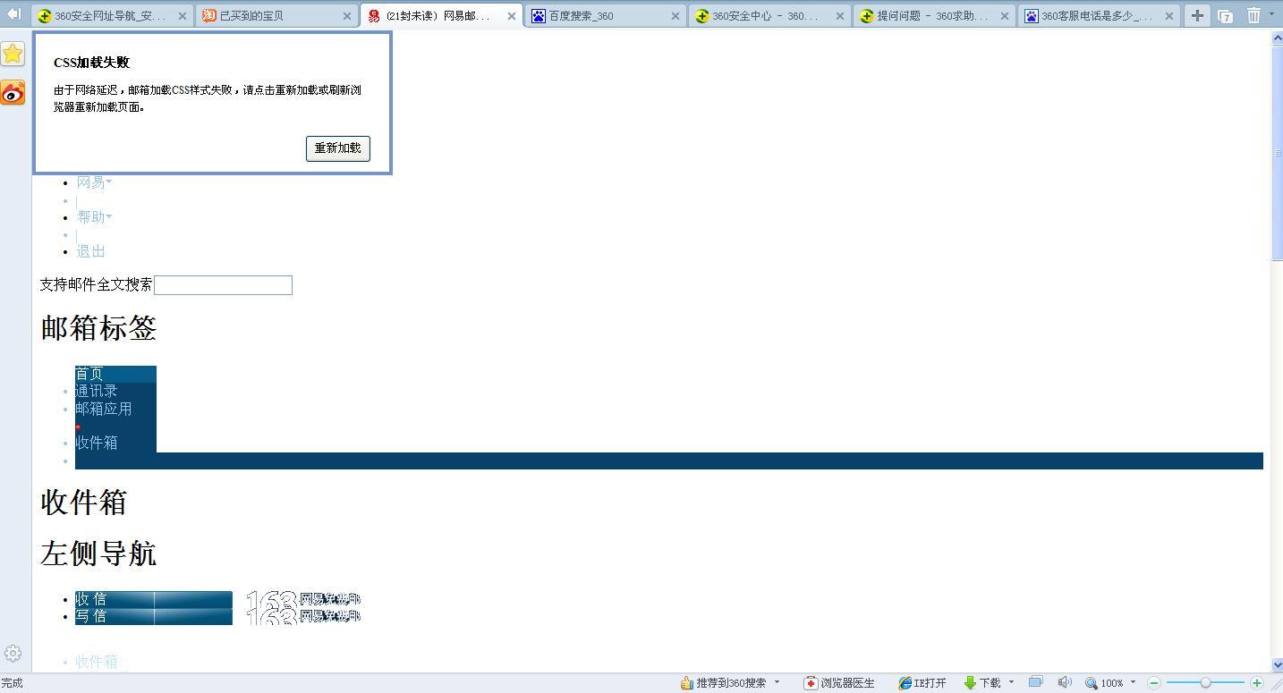 浏览器无法正常登录网易163邮箱