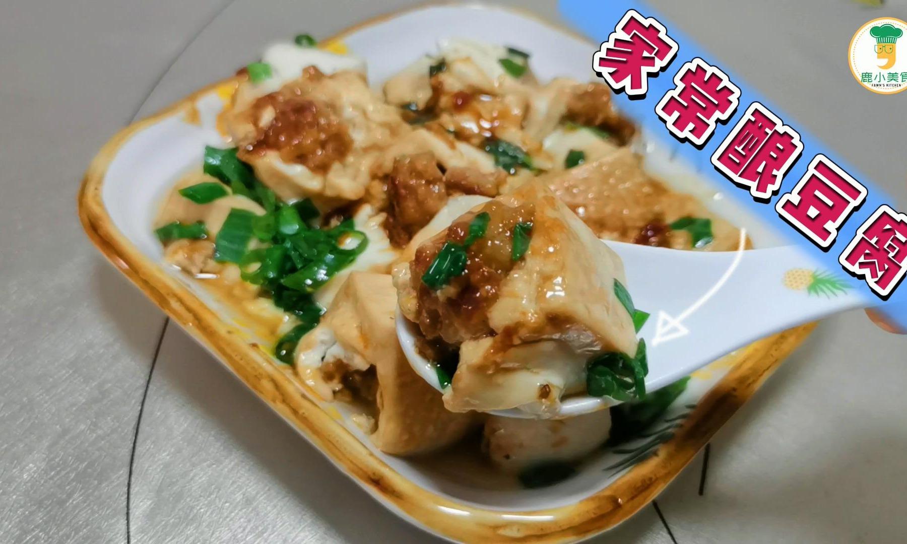 """酿豆腐,掌握""""豆腐选择""""和""""塞肉技巧"""",汁香入味,简单又下饭"""