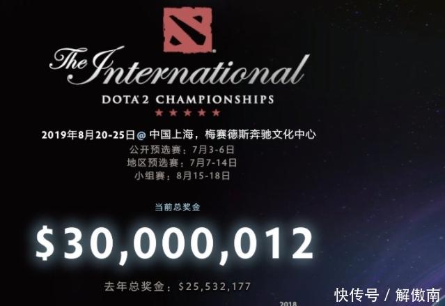 DOTA2创单项电竞赛事辉煌,TI9奖金超2亿,官方还调皮蹭上周杰伦