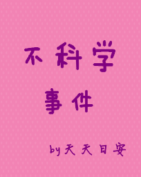 糖果小说作品集书包网