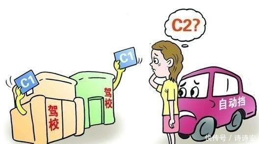 C1驾照和C2驾照哪个比较好?有什么区别?