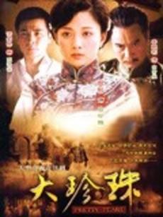 大珍珠(全36集)