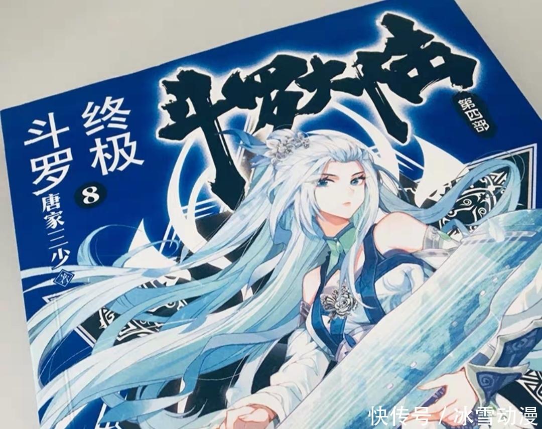 终极斗罗第八册出版前后,蓝梦琴的形象差异,粉色与蓝色