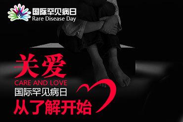 国际罕见病日:关爱,从了解开始