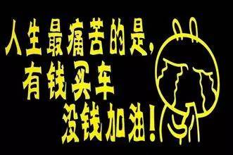 【转】北京时间     买车前后的区别 99的车主看完都泪奔了 - 妙康居士 - 妙康居士~晴樵雪读的博客