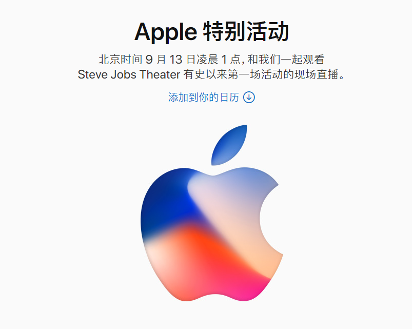 2017苹果秋季发布会直播地址 iphone8发布会直播汇总!